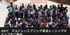 【2017チルドレンスプリング育成レーシングキャンプのお知らせ】
